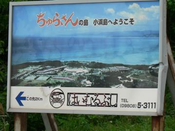 小浜島の案内図